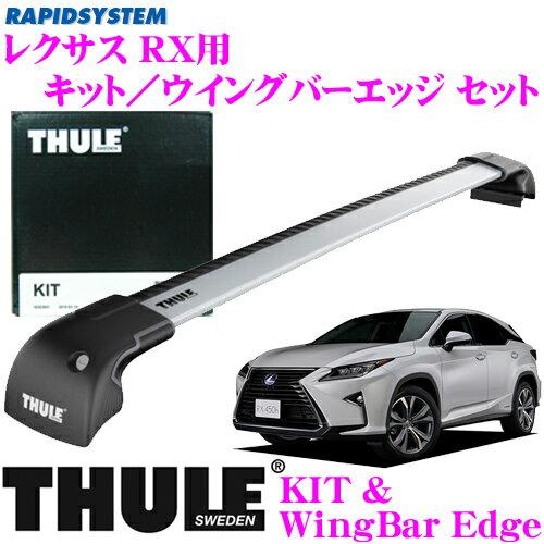 THULE スーリー レクサス RX用 ルーフキャリア取付2点セット 【ウイングバーエッジ9595&キット4072セット】