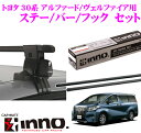 カーメイト INNO イノー トヨタ 30系 アルファード/ヴェルファイア用 ルーフキャリア取付3点セット INSUT + K301 + IN…