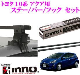 カーメイト INNO イノー トヨタ 10系 アクア用 ルーフキャリア取付3点セット INSUT + K416 + IN-B117