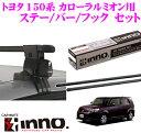 カーメイト INNO イノー トヨタ 150系 カローラルミオン用 ルーフキャリア取付3点セット INSUT + K355 + IN-B147