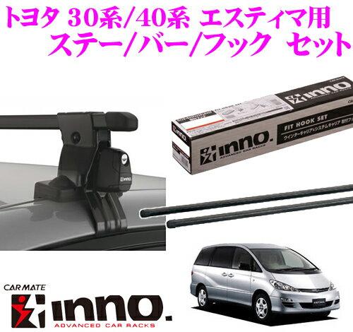 カーメイト INNO トヨタ 30系/40系 エスティマ用 ルーフキャリア取付3点セット