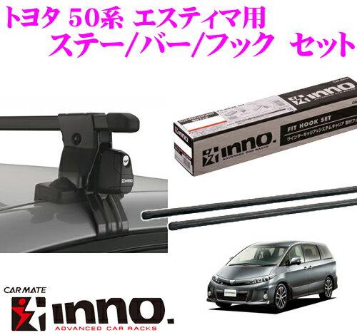 カーメイト INNO トヨタ 50系 エスティマ用 ルーフキャリア取付3点セット