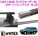 カーメイト INNO イノー トヨタ 100系 ランドクルーザー用 ルーフキャリア取付3点セット INSUT + K246 + IN-B147