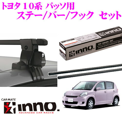 カーメイト INNO トヨタ 10系 パッソ用 ルーフキャリア取付3点セット