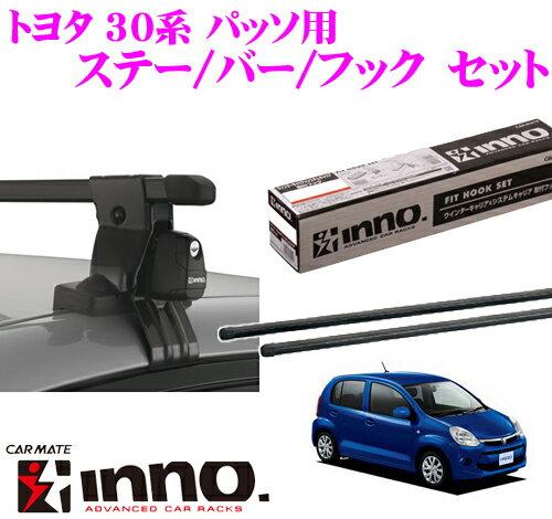 カーメイト INNO トヨタ 30系 パッソ用 ルーフキャリア取付3点セット