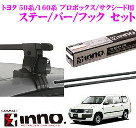 カーメイト INNO イノー トヨタ 50系/160系 プロボックス/サクシード用 ルーフキャリア取付3点セット INSUT + K279 + IN-B127