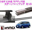 カーメイト INNO イノー トヨタ 120系 ラクティス用 ルーフキャリア取付3点セット INSUT + K402 + IN-B127