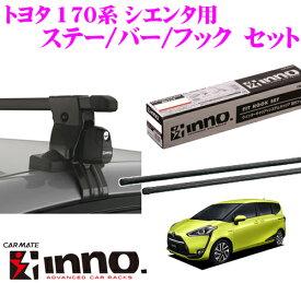 カーメイト INNO イノー トヨタ 170系 シエンタ用 ルーフキャリア取付3点セット INSUT + K470 + IN-B127