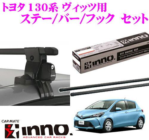 カーメイト INNO トヨタ 130系 ヴィッツ用 ルーフキャリア取付3点セット