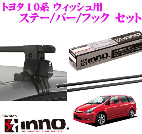 カーメイト INNO トヨタ 10系 ウィッシュ用 ルーフキャリア取付3点セット
