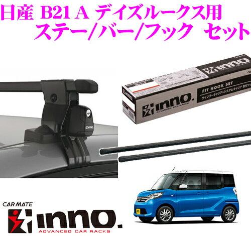 カーメイト INNO 日産 B21A デイズルークス用 ルーフキャリア取付3点セット