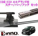 カーメイト INNO イノー 日産 E52 エルグランド用 ルーフキャリア取付3点セット INSUT + K321 + IN-B137