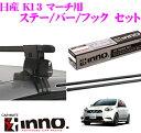 カーメイト INNO イノー 日産 K13 マーチ用 ルーフキャリア取付3点セット INSUT + K306 + IN-B117