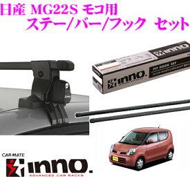カーメイト INNO イノー 日産 MG22S モコ用 ルーフキャリア取付3点セット INSUT + K236 + IN-B107