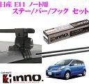 カーメイト INNO イノー 日産 E11 ノート用 ルーフキャリア取付3点セット INSUT + K205 + IN-B127