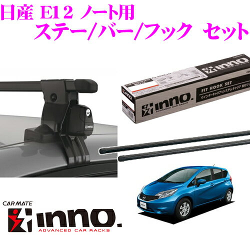カーメイト INNO イノー 日産 E12 ノート用 ルーフキャリア取付3点セット INSUT + K421 + IN-B127