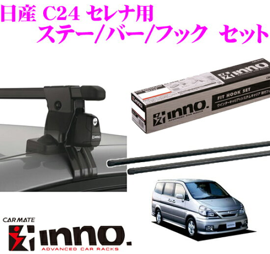供CarMate INNO ino日產C24 serena使用的屋頂履歷裝設3分安排 Creer Online Shop