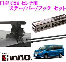カーメイト INNO イノー日産 C26 セレナ用ルーフキャリア取付3点セットINSUT + K321 + IN-B137