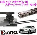 カーメイト INNO イノー 日産 V37 スカイライン用 ルーフキャリア取付3点セット INSUT + K319 + IN-B127