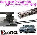 カーメイト INNO イノー ホンダ RT系 クロスロード用 ルーフキャリア取付3点セット INSUT + K349 + IN-B147