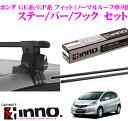カーメイト INNO イノー ホンダ GE系/GP系 フィット (ノーマルルーフ車)用 ルーフキャリア取付3点セット INSUT + K358…