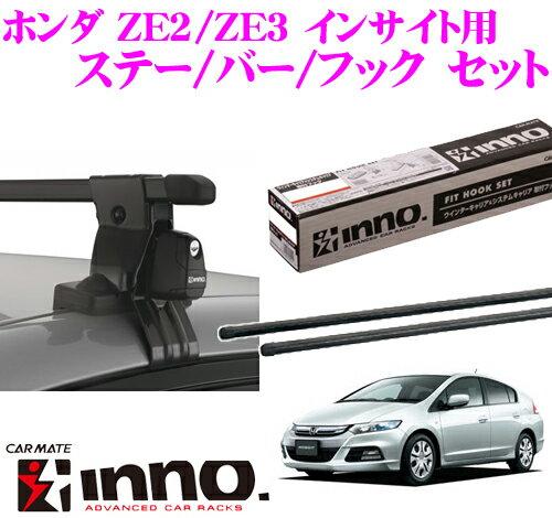 カーメイト INNO ホンダ ZE2/ZE3 インサイト用 ルーフキャリア取付3点セット