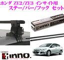 カーメイト INNO イノー ホンダ ZE2/ZE3 インサイト用 ルーフキャリア取付3点セット INSUT + K196 + IN-B127