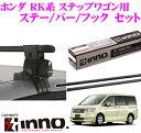 カーメイト INNO イノー ホンダ RK系 ステップワゴン用 ルーフキャリア取付3点セット INSUT + K386 + IN-B137