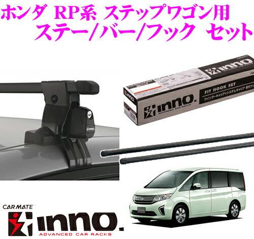 カーメイト INNO ホンダ RP系 ステップワゴン用 ルーフキャリア取付3点セット