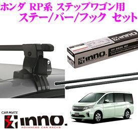 カーメイト INNO イノー ホンダ RP系 ステップワゴン用 ルーフキャリア取付3点セット INSUT + K472 + IN-B147
