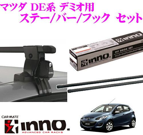 カーメイト INNO マツダ DE系 デミオ用 ルーフキャリア取付3点セット