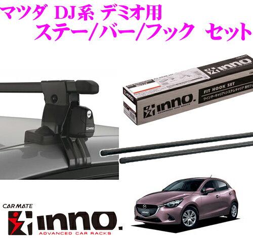 カーメイト INNO マツダ DJ系 デミオ用 ルーフキャリア取付3点セット