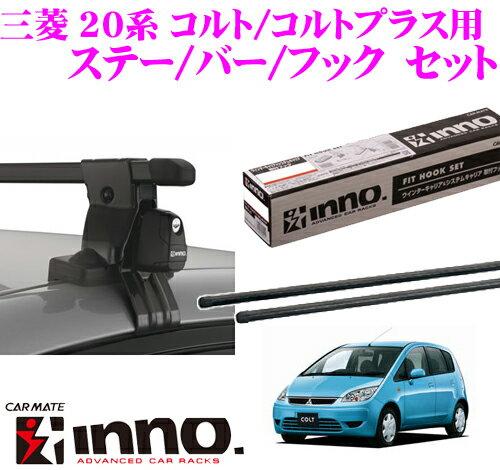 カーメイト INNO 三菱 20系 コルト/コルトプラス用 ルーフキャリア取付3点セット