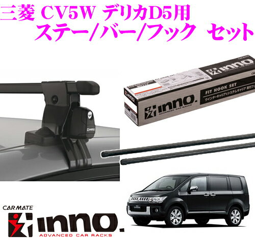 カーメイト INNO イノー 三菱 CV5W デリカD5用 ルーフキャリア取付3点セット INSUT + K346 + IN-B137