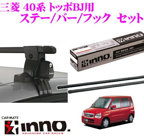 カーメイト INNO イノー 三菱 40系 トッポBJ用 ルーフキャリア取付3点セット INSUT + K243 + IN-B117