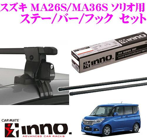 カーメイト INNO スズキ MA26S/MA36S ソリオ用 ルーフキャリア取付3点セット