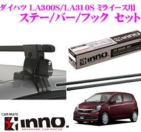 カーメイト INNO イノー ダイハツ LA300S/LA310S ミライース用 ルーフキャリア取付3点セット INSUT + K320 + IN-B117