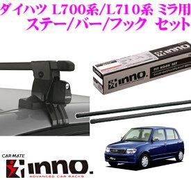 カーメイト INNO イノー ダイハツ L700系/L710系 ミラ用 ルーフキャリア取付3点セット INSUT + K196 + IN-B117