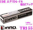 カーメイト INNO TR155 日産 T32系 エクストレイル ベーシックキャリア TR取付フック 【IN-XP対応】