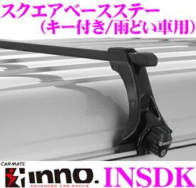 カーメイト INNO INSDK ベーシックキャリア スクエアベースステー 雨ドイ車用 (ベーシックキャリアフット/ブラック/キー付き)