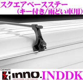 カーメイト INNO INDDK ベーシックキャリア スクエアベースステー 雨ドイ車用 (ベーシックキャリアフット/ブラック/キー付き)