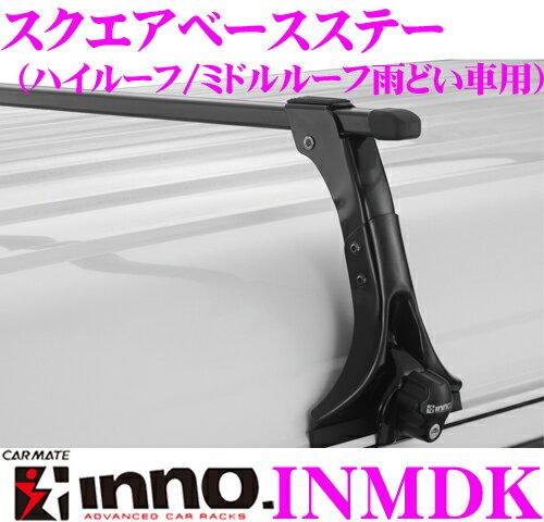 カーメイト INNO INMDK スクエアベースステー ミドルルーフ ハイルーフ 雨どい車用 (ベーシックキャリアフット/ブラック/キー付き)
