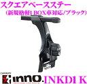 カーメイト INNO INKD1K スクエアベースステー 新規格軽1BOX車対応用 (ベーシックキャリアフット/ブラック/キー付き)