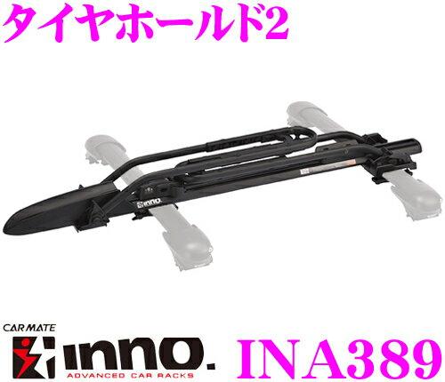 カーメイト INNO INA389 タイヤホールド2 【カーボンフレームやディープリムの自転車も積載可能】 【ECE R26 外部突起規制適合品】