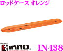 カーメイト INNO イノー IN438 ロッドケース SP オレンジ 【バス/トラウト/大口径スピニングロッド等の収納に】
