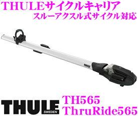 THULE ThruRide565 スーリー スルーライド TH565 スルーアクスル式サイクル対応サイクルキャリア 【Tトラックアダプター付属】