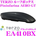 TERZO ルーフボックス Pininfarina AERO GT EA410BX ピニンファリーナ エアロGT 410L ブラックメタリック 【新外装基準適合...