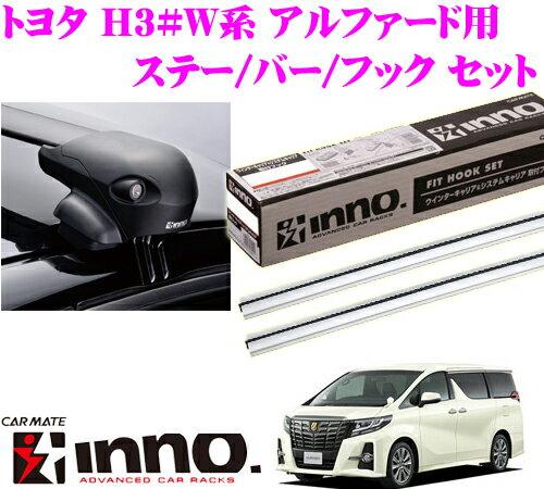 カーメイト INNO トヨタ 30系 アルファード用 エアロベースキャリア(フラッシュタイプ)取付4点セット