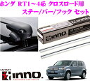 カーメイト INNO イノー ホンダ RT1〜4系 クロスロード用 エアロベースキャリア(フラッシュタイプ)取付4点セット XS20…