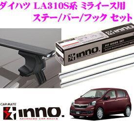 カーメイト INNO イノー ダイハツ LA300S/LA310S系 ミライース用 エアロベースキャリア(スルータイプ)取付4点セット XS250 + K320 + XB123S + XB123S